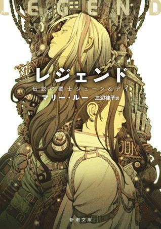 レジェンド: 伝説の闘士ジューン&デイ  by  Marie Lu