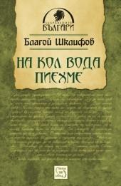 На кол вода пиехме  by  Борис Шклифов