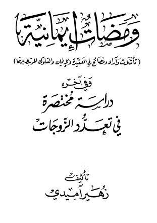 ومضات إيمانية - وفي آخره دراسة مختصرة عن تعدد الزوجات زهير آميدي