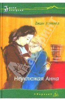 Неуклюжая Анна  by  Jean Little
