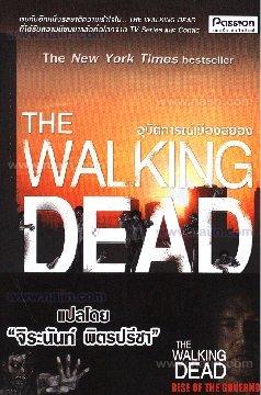 The Walking Dead อุบัติการณ์เมืองสยอง Robert Kirkman