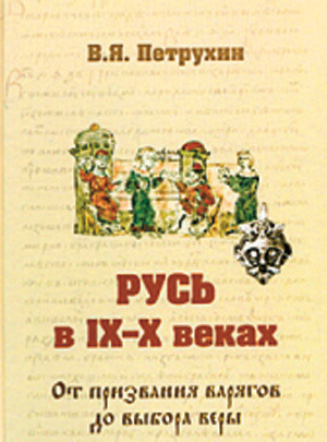 Русь в IX-X веках. От призвания варягов до выбора веры  by  Петрухин В.Я.