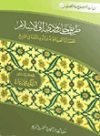 طريق جارودي إلى الإسلام : الحضارة العربية والدور الذي مثلته في التاريخ  by  محمد عمارة