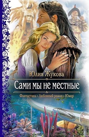 Сами мы не местные (Замуж с осложнениями, #2)  by  Юлия Жукова