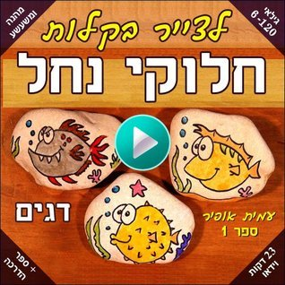Rock painting: How to Draw Fish on stones (ebook + Video Course) (Hebrew Edition) (Full Video drawing course - How to Draw on Pebbles )  by  Amit Offir