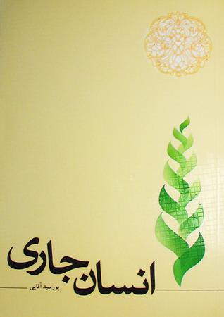 انسان جاري  by  سید مسعود پور سید آقایی
