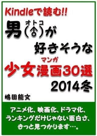 Read in the kindle book 30 election girl comics seems like a man Winter of 2014 Yoshifumi Shimada