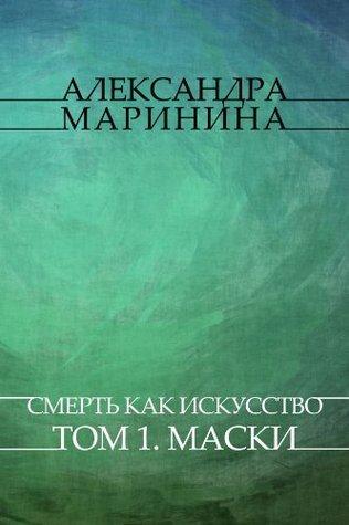 Smert kak iskusstvo. Tom 1. Maski: Russian Language Alexandra Marinina