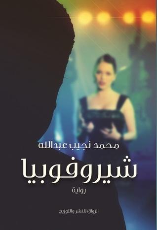 شيروفوبيا  by  محمد نجيب عبدالله