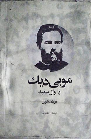 موبی دیک ، یا وال سفید Herman Melville