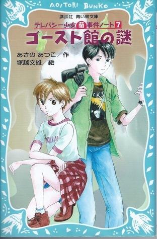 ゴースト館の謎 (テレパシー少女「蘭」事件ノート7) Atsuko Asano