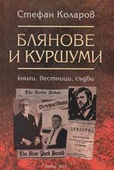 Блянове и куршуми  by  Стефан Коларов