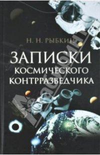 Записки космического контрразведчика Николай Н.Рыбкин