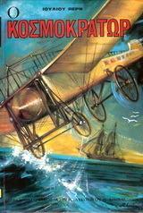 Ο κοσμοκράτωρ Jules Verne