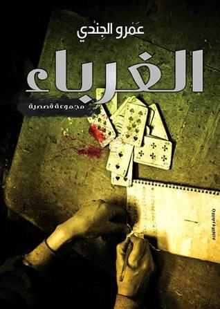 الغرباء  by  عمرو الجندى