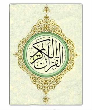 قرآن به ترجمه الهی قمشهای  by  Anonymous