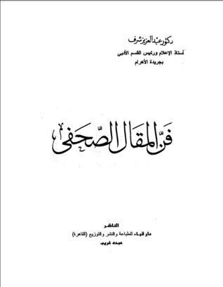 فن المقال الصحفى  by  عبد العزيز شرف