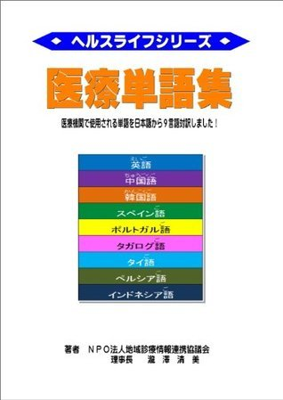 Health Life Series kiyomi takizawa