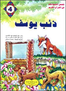 ذئب يوسف  by  عبد الحميد عبد المقصود