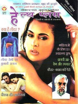 Health Plus Issue-33-Hindi  by  Diamond Comics