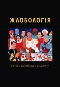 Жлобологія  by  Антін Мухарський