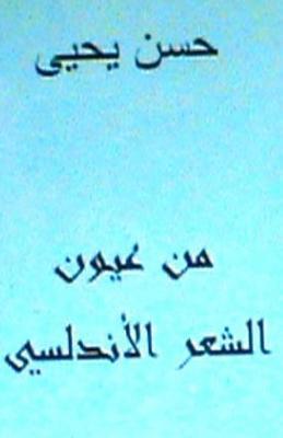 Min Uyoon Al Shir Al Andalusi: Arabic Poetry Hasan Yahya