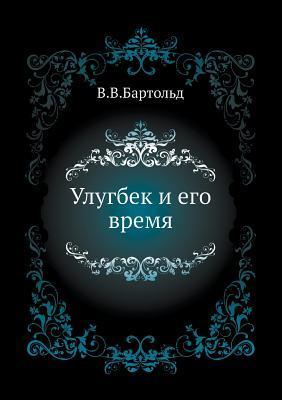 Ulugbek I Ego Vremya Vasily Vladimirovich Bartold