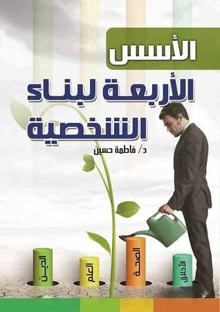 الأسس الأربعة لبناء الشخصية  by  فاطمة حسين
