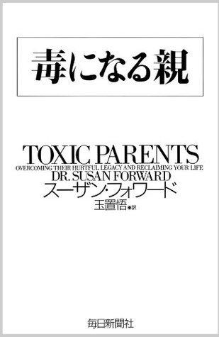 毒になる親  by  スーザン・フォワード