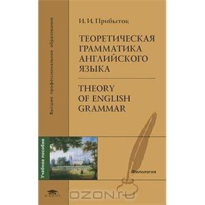 Theory of English Grammar  by  Инна Прибыток