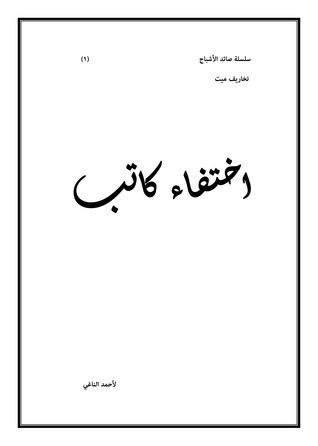 اختفاء كاتب  by  أحمد الناغي