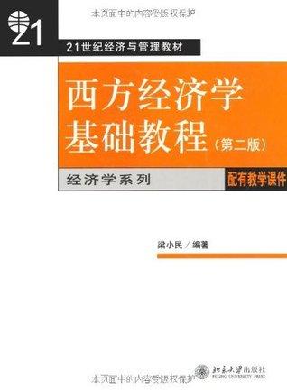 西方经济学基础教程 (21世纪经济与管理教材) 梁小民