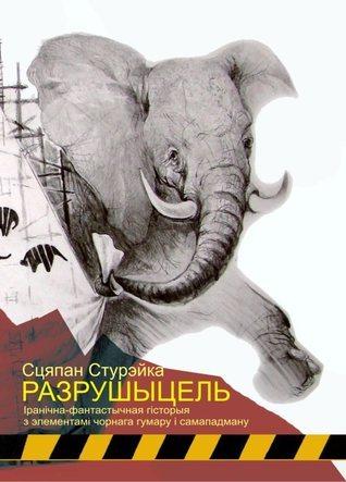 Разрушыцель  by  Сцяпан Стурэйка
