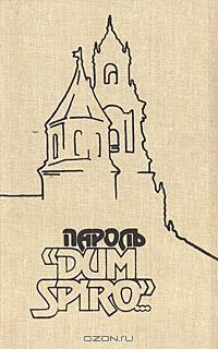 Пароль Dum spiro  by  Евгеній Березняк