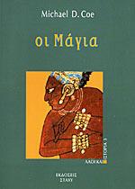 Οι Μάγια Michael D. Coe