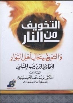 التخويف من النار والتعريف بحال دار البوار  by  ابن رجب الحنبلي