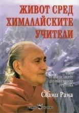 Живот сред хималайските учители Swami Rama