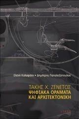 Τάκης Χ.Ζενέτος: Ψηφιακά οράματα και αρχιτεκτονική  by  Ελένη Καλαφάτη