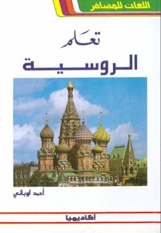 تعلم الروسية  by  أحمد لوباني
