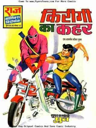 Kirigi Ka Kahar  by  Anupam Sinha