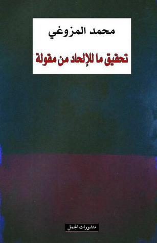 ما للإلحاد من مقولة محمد المزوغي