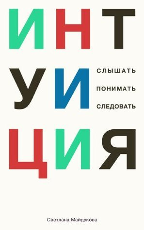 Intuition: to listen, to understand, to follow Svetlana Maydukova