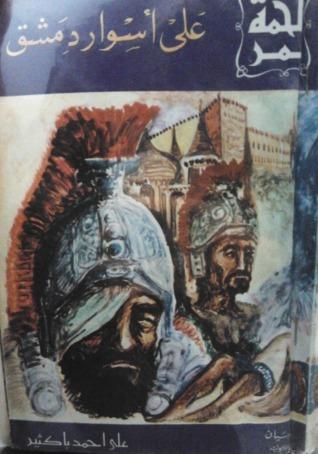 على أسوار دمشق علي أحمد باكثير