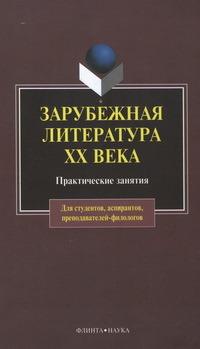Зарубежная литература ХХ века  by  И.В.Кабанова