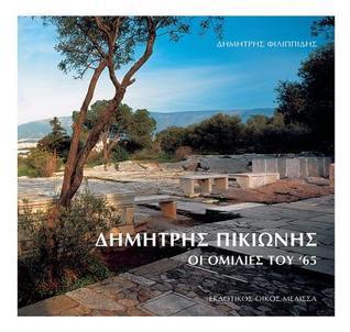 Dimitris Pikionis: Oi Omilies Tou 65  by  Dimitris Philippidis