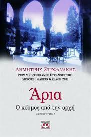 Άρια , ο κόσμος από την αρχή  by  Δημήτρης Στεφανάκης