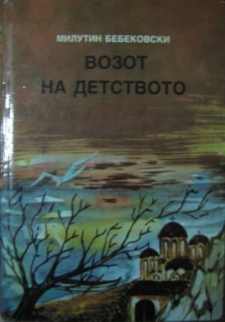 Возот на детството  by  Милутин Бебековски
