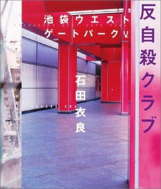 反自殺クラブ  by  Ira Ishida