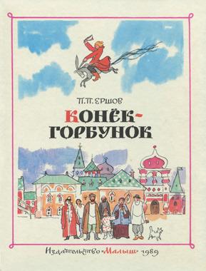 Конёк-горбунок  by  Pyotr Yershov