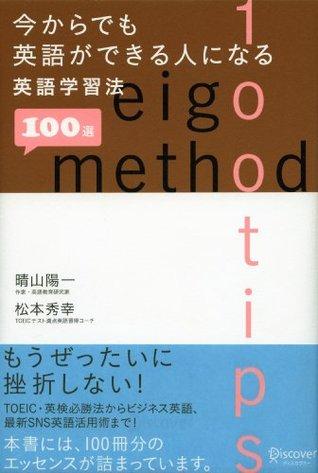 今からでも英語ができる人になる英語学習法 100 選 晴山陽一